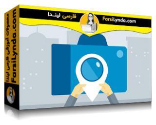لیندا _ آموزش بررسی مکان برای پروژههای ویدیو و عکس (با زیرنویس فارسی AI)