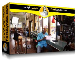 لیندا _ آموزش تولید ویدیو: نورپردازی مکان (با زیرنویس فارسی AI)
