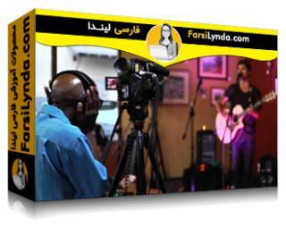 لیندا _ آموزش تولید ویدیو: مکان ضبط صدا (با زیرنویس فارسی AI)