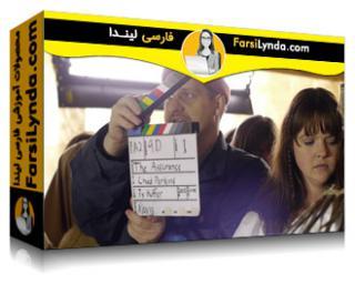 لیندا _ آموزش ساخت یک فیلم کوتاه بخش 01: تولید (با زیرنویس فارسی AI)