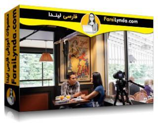 لیندا _ آموزش طراحی نورپردازی برای تولیدات ویدیویی (با زیرنویس فارسی AI)