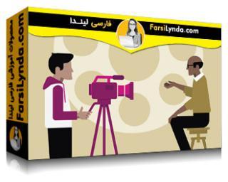 لیندا _ آموزش مقدمهای بر داستان سرایی ویدیوی مستند (با زیرنویس فارسی AI)