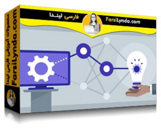 لیندا _ آموزش مبانی هوش مصنوعی: شبکه های عصبی (با زیرنویس)