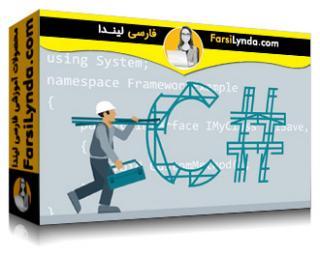 لیندا _ آموزش طراحی فریم ورک در سی شارپ (با زیرنویس)