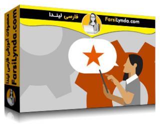 لیندا _ آموزش مبانی برتری عملیاتی (با زیرنویس)