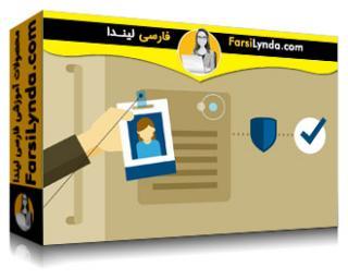 لیندا _ آموزش کسب گواهی CISSP بخش 5 (2018) : هویت و مدیریت دسترسی (با زیرنویس فارسی AI)