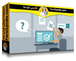لیندا _ آموزش اوراکل : خدمات مشتری (با زیرنویس فارسی AI)