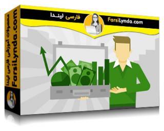 لیندا _ آموزش فروش : فروش محصولات و خدمات مالی (با زیرنویس)