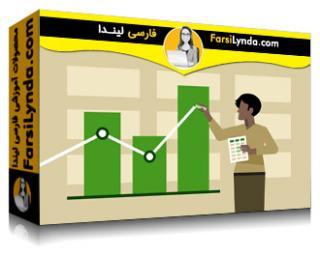 لیندا _ آموزش اکسل : ردیابی اطلاعات به راحتی و به شکل کارآمد (با زیرنویس)