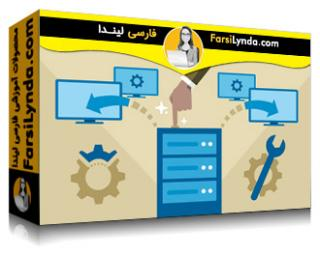 لیندا _ آموزش ویندوز به عنوان یک سرویس: استقرار برنامه ریزی (با زیرنویس)