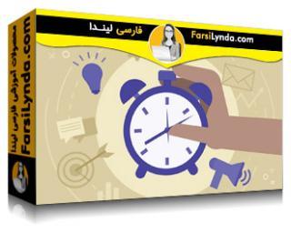 لیندا _ آموزش مدیریت زمان برای بازاریابان (با زیرنویس فارسی AI)