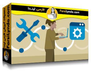 لیندا _ آموزش فریمورک شیرپوینت برای توسعه دهندگان بخش 1 : درک Toolchain (با زیرنویس فارسی AI)