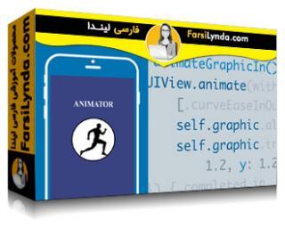 لیندا _ آموزش انیمیشن های iOS با UIKit (با زیرنویس فارسی AI)