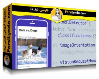 لیندا _ آموزش ماشینی برای توسعه دهندگان iOS (با زیرنویس فارسی AI)