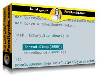 لیندا _ آموزش Threading پیشرفته در سی شارپ #C (با زیرنویس فارسی AI)