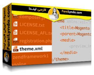 لیندا _ آموزش ساخت تم های Magento 2 (با زیرنویس فارسی AI)