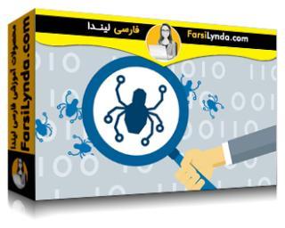 لیندا _ آموزش تست نفوذ : کالی لینوکس پیشرفته (با زیرنویس فارسی AI)