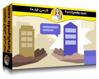 لیندا _ آموزش مبانی بازاریابی B2B : موقعیت (با زیرنویس)