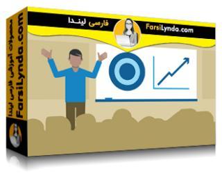 لیندا _ آموزش ایجاد انگیزه و تعهد در کارکنان (با زیرنویس فارسی AI)