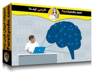 لیندا _ آموزش شبکههای عصبی و شبکههای عصبی مصنوعی (با زیرنویس فارسی AI)