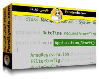 لیندا _ آموزش ASP.NET MVC : چرخه عمر یک درخواست HTTP (با زیرنویس)