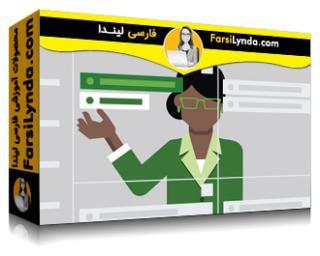 لیندا _ آموزش مبانی مدیریت پروژه : زمانبندی پروژه (با زیرنویس فارسی AI)