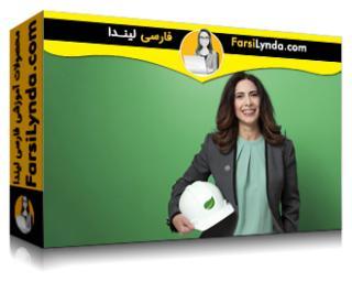 لیندا _ آموزش مبانی مفاهیم ساختمان های سبز (با زیرنویس فارسی AI)