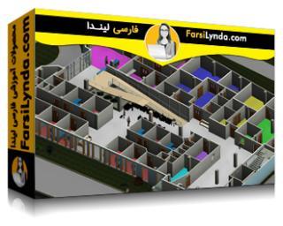 لیندا _ آموزش رویت و داینامو برای طراحی داخلی (با زیرنویس فارسی AI)