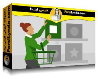 لیندا _ آموزش رفتار پیشرفته و کنترل شده مصرف کنندگان (با زیرنویس)