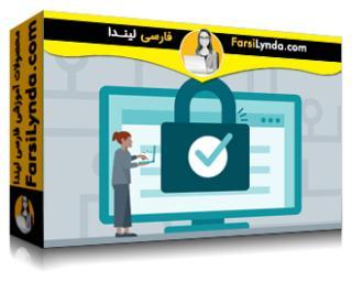 لیندا _ آموزش کسب گواهی CISSP بخش 6 (2018) : ارزیابی امنیت و آزمون (با زیرنویس)