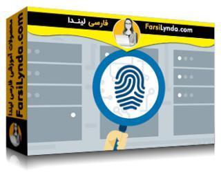 لیندا _ آموزش کسب گواهی CISSP بخش 7 (2018) : عملیات امنیتی (با زیرنویس)