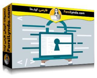 لیندا _ آموزش کسب گواهی CISSP بخش 8 (2018): امنیت توسعه نرم افزار (با زیرنویس)