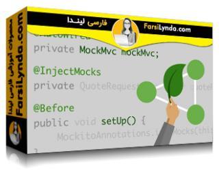 لیندا _ آموزش اسپرینگ MVC (با زیرنویس فارسی AI)