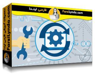 لیندا _ آموزش مبانی DevOps : مهندسی قابلیت اطمینان سایت (با زیرنویس)
