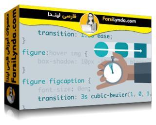 لیندا _ آموزش CSS : تبدیل ، تغییر و انتقال (با زیرنویس)