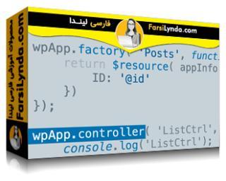 لیندا _ آموزش وردپرس : ساخت برنامه با Angular (با زیرنویس)
