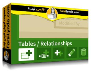 لیندا _ آموزش جامع FileMaker (با زیرنویس)