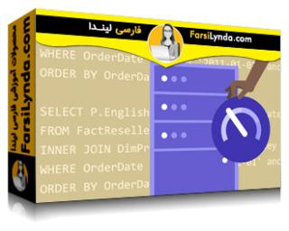 لیندا _ آموزش عملکرد SQL Server برای توسعه دهندگان (با زیرنویس)