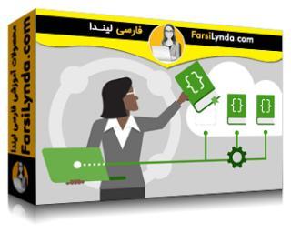 لیندا _ آموزش فریمورک شیرپوینت برای توسعه دهندگان بخش 4 : مدیریت کتابخانه های بیرونی (با زیرنویس)