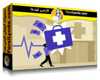 لیندا _ آموزش فروش به صنایع : بهداشت و درمان (با زیرنویس)