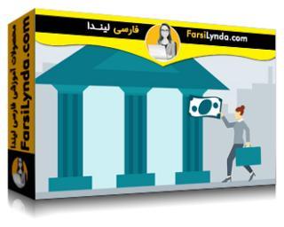 لیندا _ آموزش فروش به صنایع: خدمات مالی (با زیرنویس)