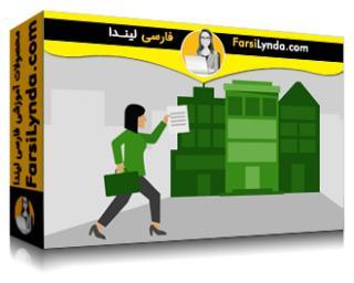 لیندا _ آموزش فروش به شرکت ها (با زیرنویس)