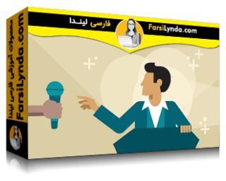 لیندا _ آموزش سخنرانی بی مطالعه و بالبداهه (با زیرنویس)