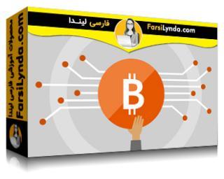 لیندا _ آموزش بیت کوین  و رمزنگاریهای ارزی دیگر (با زیرنویس)