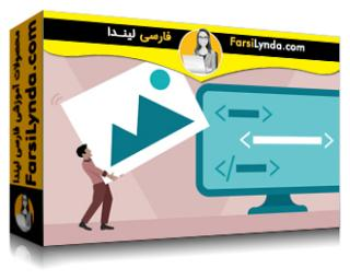 لیندا _ آموزش HTML : تصاویر و شکل ها (با زیرنویس)