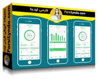 لیندا _ آموزش ساخت یک رابط کاربری برنامه موبایل در افتر افکت و ایلوستریتور (با زیرنویس فارسی AI)