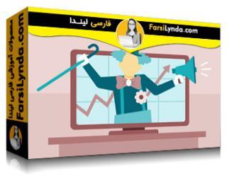 لیندا _ آموزش تدوین ویدیو : استفاده از طنز برای برقراری ارتباط و متقاعد کردن (با زیرنویس)