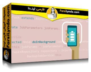 لیندا _ آموزش توسعه اندروید : ساخت برنامه های باتری-هوشیار (با زیرنویس فارسی AI)