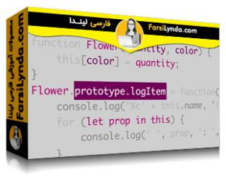 لیندا _ آموزش جاوا اسکریپت : نمونههای اولیه (با زیرنویس)