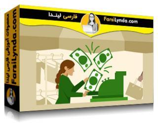 لیندا _ آموزش مبانی خرده فروشی (با زیرنویس)